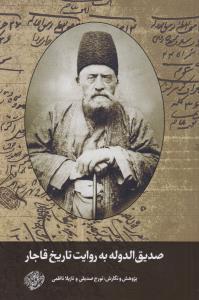 صديقالدوله به روايت تاريخ قاجار