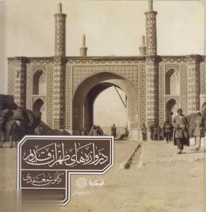 دروازههاي طهران قديم
