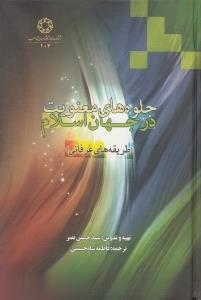 جلوههاي معنويت در جهان اسلام: طريقههاي عرفاني