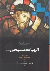 درسنامه الهيات مسيحي 2 (2 جلدي)