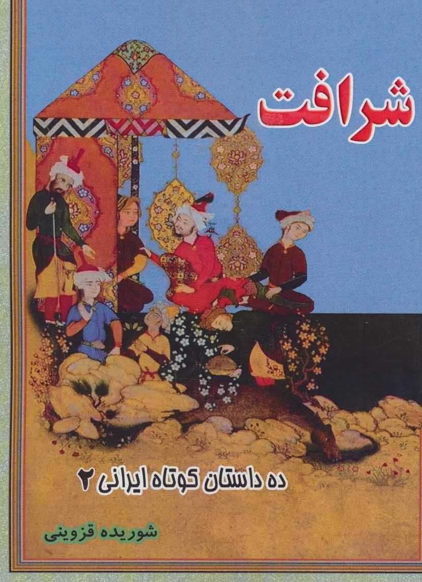 شرافت (ده داستان كوتاه ايراني 2)