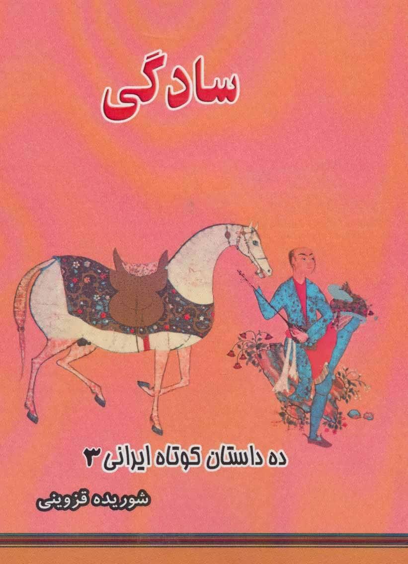 سادگي (ده داستان كوتاه ايراني 3)