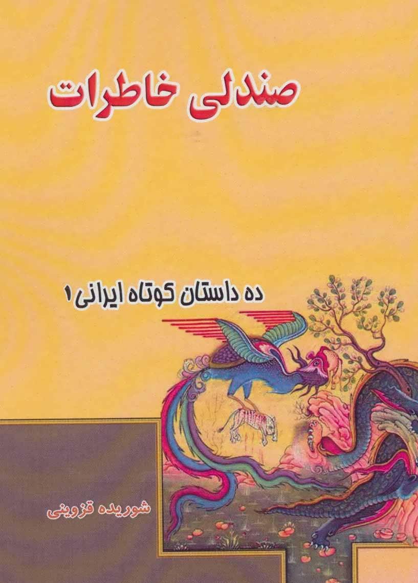 صندلي خاطرات (ده داستان كوتاه ايراني 1)