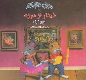 موش كتابخانه(4)ديدارازموزه(آفرينگان) ^$$