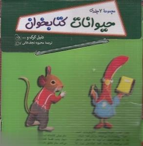 حيوانات كتابخوان(9جباجعبه)آفرينگان ^