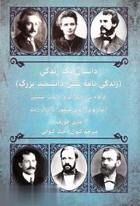 داستان يك زندگي (زندگينامه شش دانشمند بزرگ گراهام بل ماري كوري آلبرت انيشتين آلفرد نوبل لويي پاستور برادران رايت)