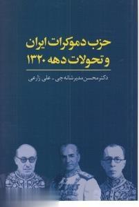 حزب دموكرات ايران و تحولات دهه 1320(چاپخش)