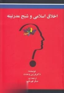 اخلاق اسلامي و شبح مدرنيته(چاپخش)