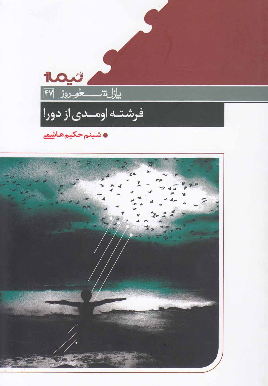پازل شعر امروز(47)فرشته اومدي از دور(نيماژ)