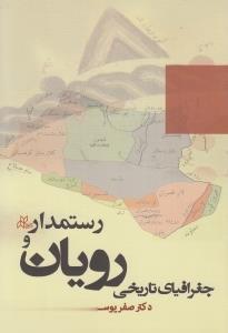 جغرافياي تاريخي رويان و رستمدار(رسانش ) *