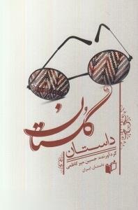 داستان گلستان(بهنگار) *