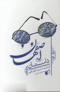 داستان اصفهان(بهنگار) *