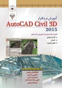 آموزش نرمافزار AutoCad Civil 3D 2015