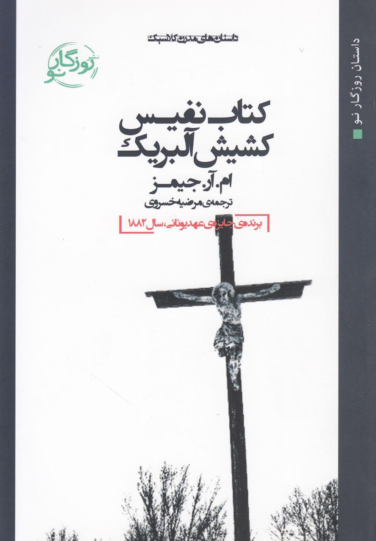كتاب نفيس كشيش آلبريك