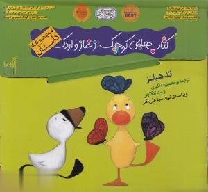 كتاب غاز و اردك(مجموعه4كتاب)گيسا #$$