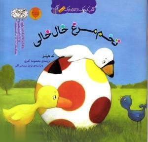 کتاب غاز و اردک(تخممرغخالخالی)گیسا ^$$
