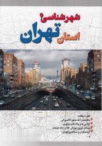 شهرشناسي استان تهران