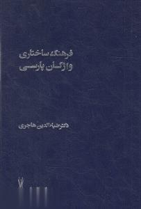 فرهنگ ساختاري واژگان پارسي 1 (2 جلدي)