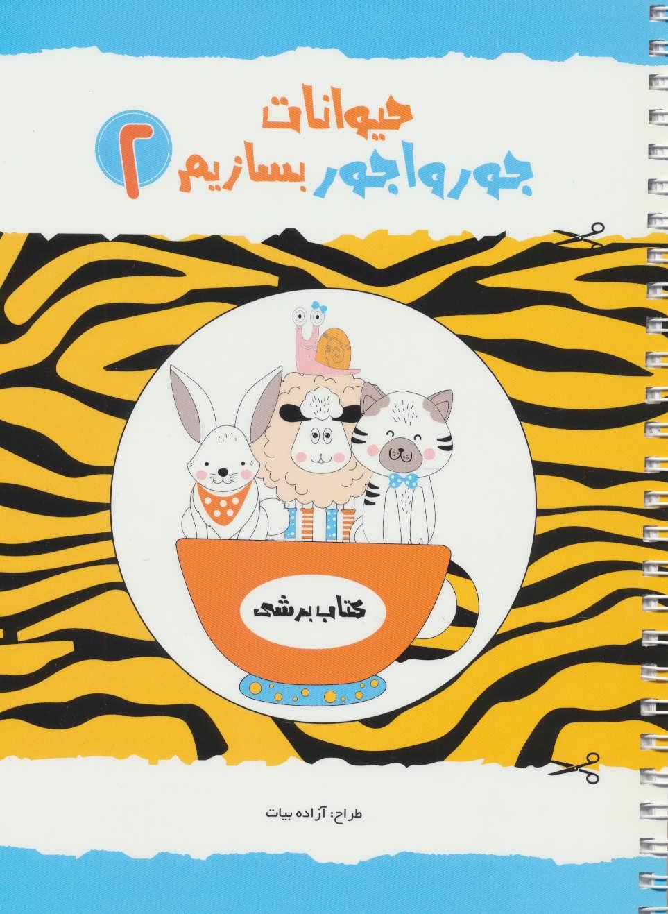 حيوانات جورواجور بسازيم 2 (كتاب برشي)