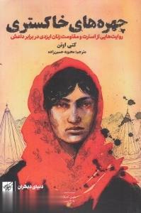 چهره هاي خاكستري (روايت هايي از اسارت و مقاومت زنان ايزدي در برابر داعش)