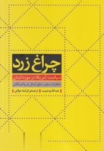 چراغ زرد (سياست آمريكا در مورد لبنان) (خاطرات سفير سابق لبنان در واشينگتن)