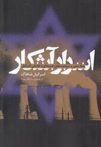 اسرار آشكار (خط مشي و سياستهاي هستهاي و خارجي اسرائيل)