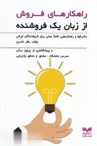 راهكارهاي فروش از زبان يك فروشنده(بازاريابي) *