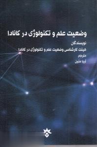 وضعيت علم و تكنولوژي در كانادا(مطالعاتفرهنگي) *