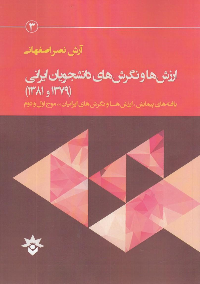 ارزشهاو نگرش دانشجويان ايراني(مطالعاتفرهنگي)*