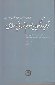 توليد و تكوين علوم انساني اسلامي