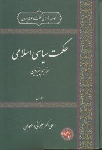 حكمت سياسي اسلامي 1 (مفاهيم بنيادين)