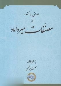 اوراق پراكنده از مصنفات ميرداماد