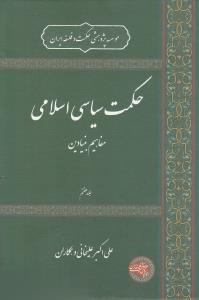 حكمت سياسي اسلامي 7 (مفاهيم بنيادين)