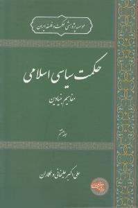 حكمت سياسي اسلامي 8 (مفاهيم بنيادين)
