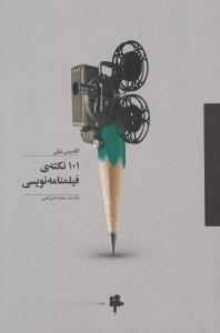 101 نكتهي فيلمنامه نويسي(آونددانش) *