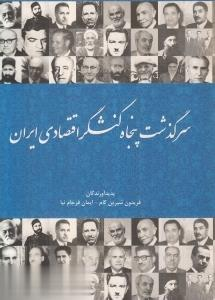 سرگذشت پنجاه كنشگر اقتصادي ايران