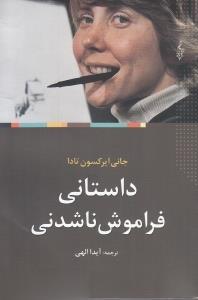 داستاني فراموش ناشدني(ترانه) *