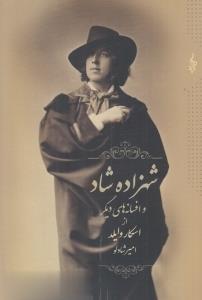 شهزاده شاد(ترانه) *