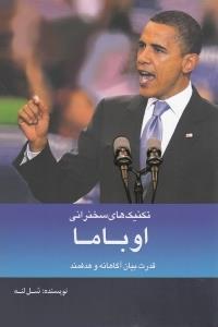 تكنيكهاي سخنراني اوباما(جاودانخرد)