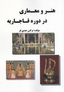 هنر و معماري در دوره قاجاريه