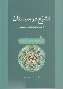 تشيع در سيستان(زيتونسبز) *