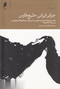 جزاير ايراني خليج فارس(دنياياقتصاد) *