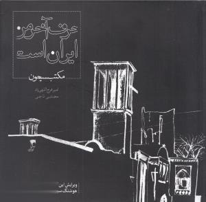 حرف آخر من ايران است