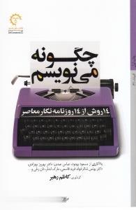 چگونه مي نويسم:14 روش از 14 روزنامه نگار معاصر (ادبيات 3)
