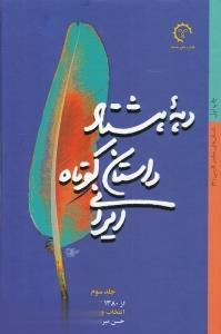 دهه هشتاد داستان كوتاه ايراني (داستان هاي معاصر فارسي 3)،(از1380تا1390)