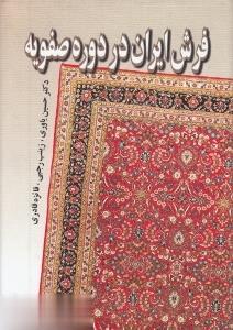 فرش ايران در دوره صفويه