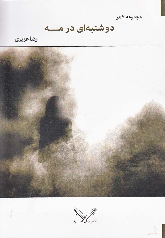 دوشنبهاي در مه(نصيرا)