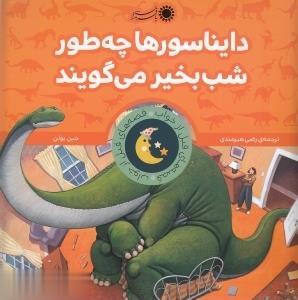 قصههاي قبل از خواب(دايناسورهاچهطور)بافرزندان #$$