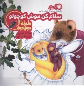 ماجراهای موش موشک(سلامکنموش)بافرزندان #