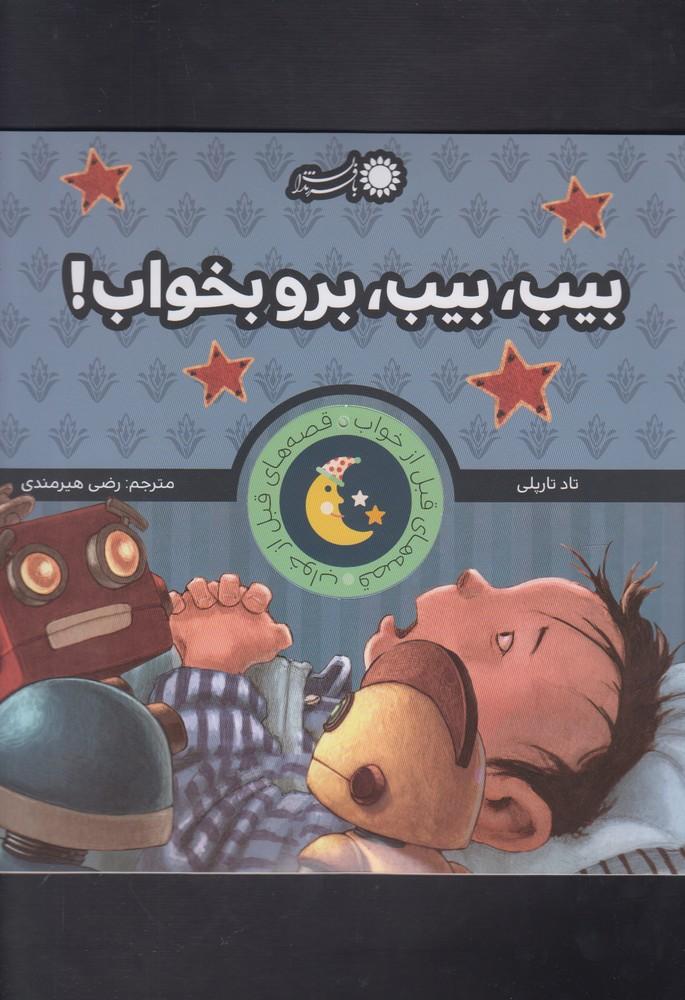 قصههاي قبل از خواب(بيببيببروبخواب)بافرزندان #$$